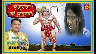 भूत मारे किलकारी/ New Balaji Bhajan 2019/Satpal Rohitya/Bhagat Jee Music