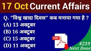 Next Dose #219 | 17 October 2018 Current Affairs | Daily Current Affairs | Current Affairs In Hindi