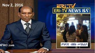 Eritrean News (November 2, 2016) | Eritrea ERi-TV