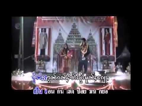 เพลงไทยใหญ่ เพลงไตย  สืบเฮ็น ฟิงแงเฮา จายแสงเมือง นางตาน Music Videos