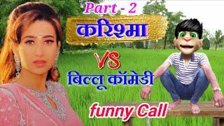 करिश्मा VS बिल्लू कॉमेडी Very funny Call Part - 2 karishma kapoor song Bollywood comedy