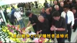 八重山戦争マラリア犠牲者追悼式