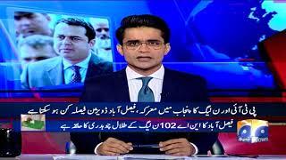 Aaj Shahzeb Khanzada Kay Sath - 20-July-2018