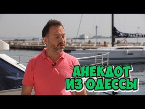 Самые смешные анекдоты из Одессы! Анекдоты про евреев! (24.05.2018)