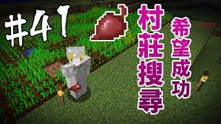 【Minecraft】巢哥實況:Lonely Island陸地系列#41 村莊搜尋會成功嗎....?!【當個創世神】