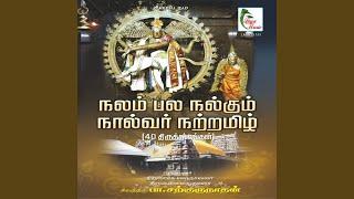 Thiru Anjaikalam