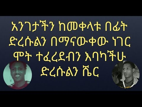 A must watch call to all Ethiopians