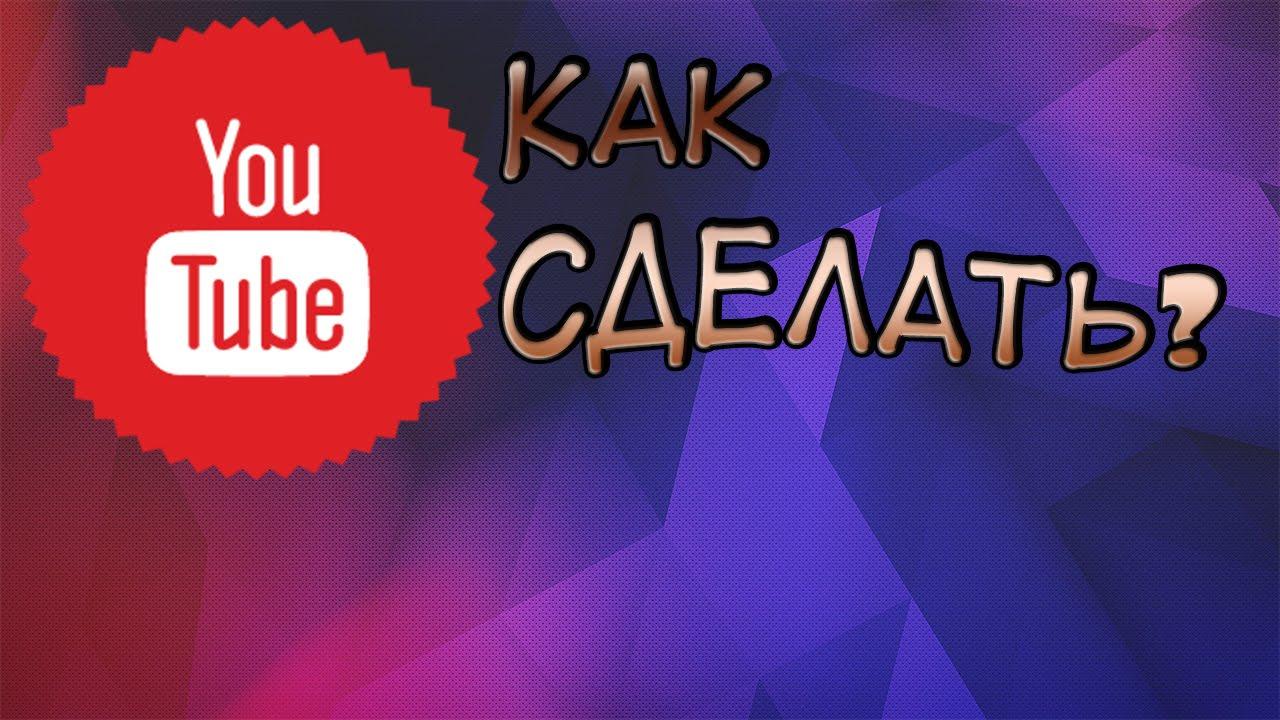 Как сделать себе фон youtube 183