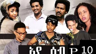 HDMONA New Eritrean Series Movie 2018 : ኣየሰብ   -  Aye-Seb -- Part- 10