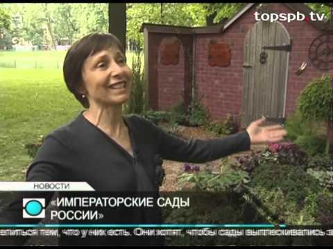 VI фестиваль садово-паркового искусства «Императорские сады»