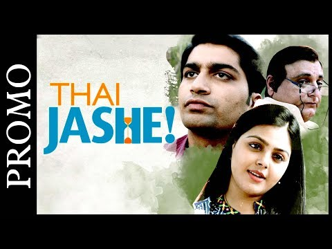 Promo : Thai Jashe - Superhit New Gujarati Film 2018 - Malhar Thakar - Manoj Joshi - Monal Gajjar thumbnail