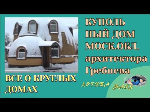 Тайны Купольного дома архитектора Гребнева