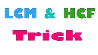 LCM and HCF Trick - Hindi (2016)