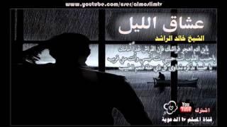 عـشـاق الـلـيل - خالد الراشد (مؤعظة مؤثره)