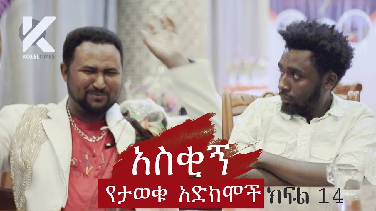 Funny And Entertaining Moment With 2Pac And Comedian Habtamu