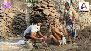 बुढावा पिटाईल झाड़ू से | Budhawa Pitail Jhadu Se | Bhojpuri Comedy | Vivek Shrivastava & Chirkut Ji