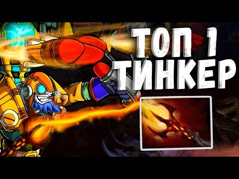 ТОП 1 ТИНКЕР МИРА ДОТА 2 - TOP 1 TINKER IN THE WORLD DOTA 2