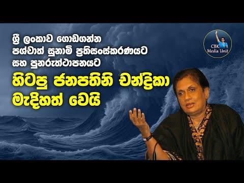 Recover Sri Lanka -  Post-Tsunami Reconstruction & Rehabilitation