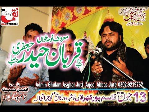 Noha Khuwan Qurban Haider Jafri 13 June 2019 Majlis e Aza Qasim Pur Kharla   Nowshera Virka, Zila Gu