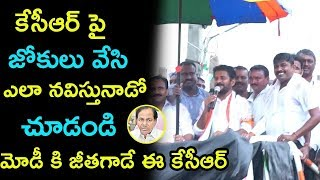 Revanth Reddy Funny Comments on Cm Kcr | Revanth Reddy Speech at Kosgi Village | Kcr | TTM