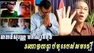 Khan sovan - Bad politics of Sam Rainsy near election, Khmer news today, Cambodia hot news, Breaking