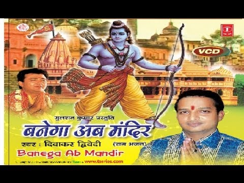 Banega Ab Mandir Diwakar Dwivedi [full Song] I Banega Ab Mandir video