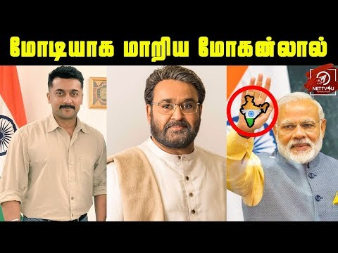 EXCLUSIVE : Suriya's Next, Mohanlal Character Revealed | Modi | K. V. Anand