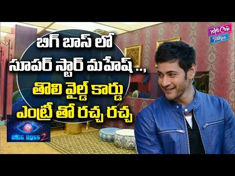 Mahesh Babu Special Entry In Big Boss 2 Telugu | Nani | Tollywood | Movie Updates| YOYO Cine Talkies