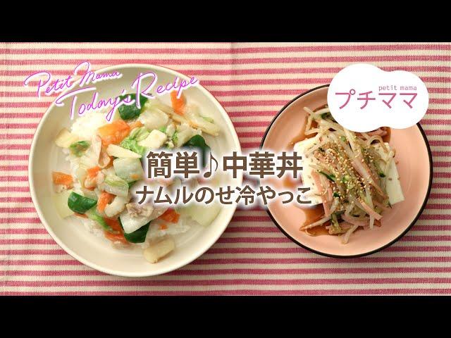 簡単♪中華丼(ビストロ)