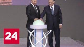 Президенты России и Узбекистана дали старт строительству АЭС - Россия 24