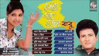 download lagu Babu - Preme Eto Moja  প্রেমে এত মজা gratis