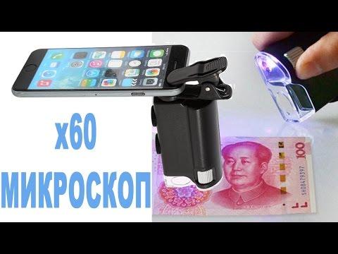 Микроскоп с проверкой денег ультрафиолетом за 5 баксов из Китая