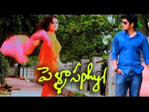 PELLASOPHY  || Telugu Short Film(2014) || Presented by RunwayReel klip izle