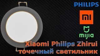 Xiaomi  Philips Zhirui - умный точечный светильник