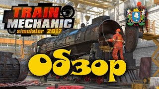 Train Mechanic Simulator 2017 ► Обзор