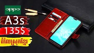 oppo a3s review khmer - phone in cambodia - khmer shop - oppo a3s price - oppo a3s specs - oppo kmer