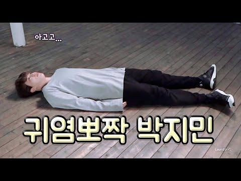 [방탄소년단/지민] 귀염뽀짝한 지민 모음