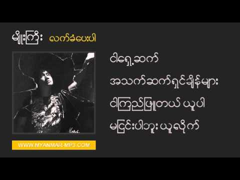 Myo Gyi - Lat Khan Pay Per (2010) Myanmar Song video