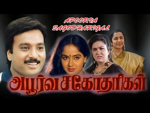 apoorva sagodharigal | tamil full movie | karthik movie