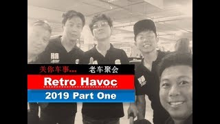 Retro Havoc 2019 年度老车聚会 Part One (Eng Sub)
