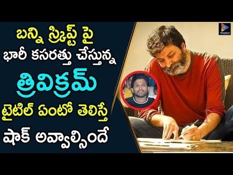 Allu Arjun & Trivikram Combination Movie Update || Tollywood Cinemas || Telugu Full Screen