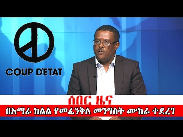 Breaking: Ato Nigusu Tilahun About The Attempted Coup D'etat In Amhara Region