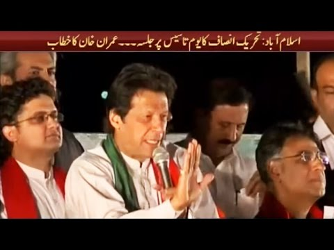 Imran Khan Speech In PTI Jalsa Islamabad 24 April 2016 - Express News