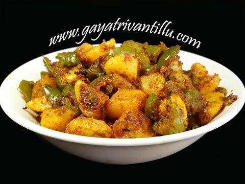 Aloo (Potato) & Capsicum Curry – Andhra Cooking Telugu Vantalu Indian Cooking Andhra Vantalu Photo Image Pic
