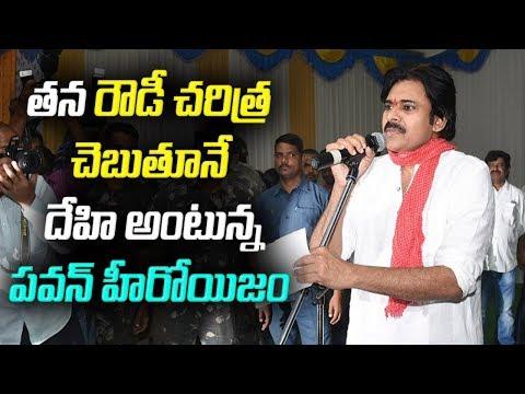 Janasena chief Pawan Kalyan warn to TDP MLA Chintamani Prabhakar | ABN Telugu