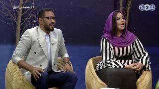 الزواج من خارج الحدود - منتصف الليل - رمضان 2018