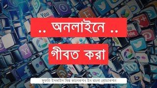 Backbiting Online-Mufti Menk [Bangla Sub]