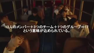 Seventeen -??? (THANKS) Anime Opening