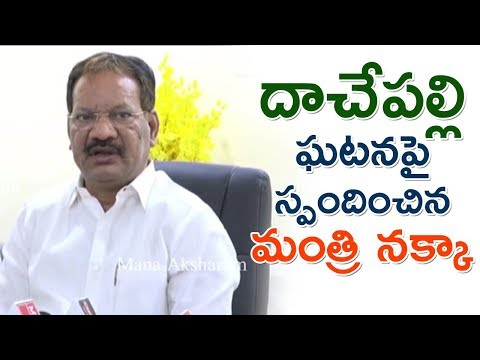 Minister Nakka Anand Babu Responds on Dachepalli 9 Year Girl Incident | AP Politics | Mana Aksharam