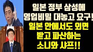 일본 정부 삼성에 영업비밀 대놓고 요구! 일본 안에서도 외면 받고 파산하는  소니와 샤프!!